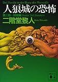 人狼城の恐怖〈第3部〉探偵編 (講談社文庫)