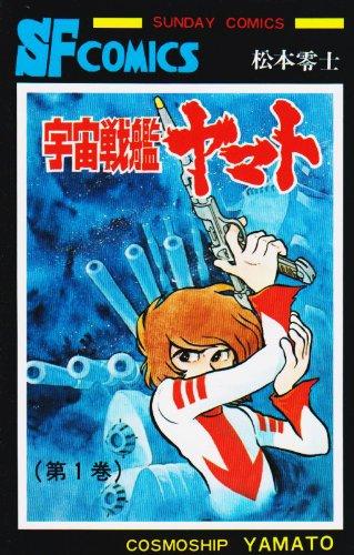宇宙戦艦ヤマト (第1巻) (Sunday comics—大長編SFコミックス)