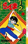 らんま1/2 (3) (少年サンデーコミックス)