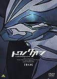 トワノクオン 第五章 (初回限定生産) [DVD]