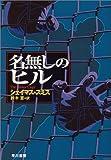 名無しのヒル (ハヤカワ・ミステリ文庫)