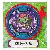 妖怪ウォッチ(妖怪メダル) /必殺メダル/ニョロロン族/りゅーくん(必殺技)