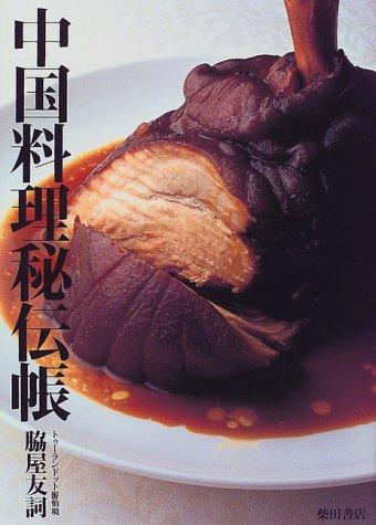中国料理秘伝帳