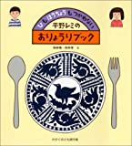 平野レミのおりょうりブック—ひも ほうちょうも つかわない (かがくのとも傑作集)