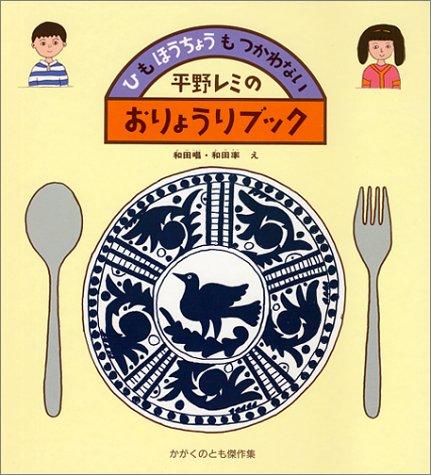 平野レミのおりょうりブック―ひも ほうちょうも つかわない (かがくのとも傑作集)