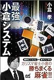 シンプルに勝つ! 最強小倉システム (マイナビ麻雀BOOKS)