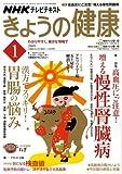 NHK きょうの健康 2009年 01月号 [雑誌]