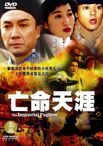 Tai Seng Entertainment: The Immortal Fugitive - Hk Drama