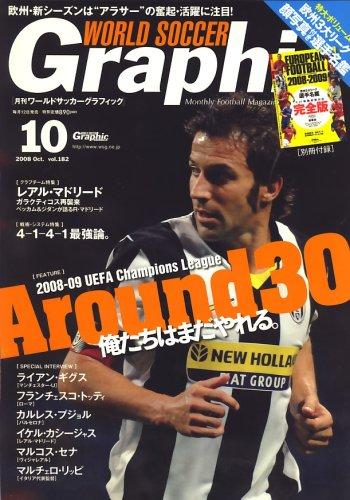 WORLD SOCCER GRAPHIC (ワールドサッカーグラフィック) 2008年 10月号 [雑誌]