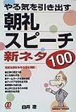PhotoReading114 朝礼・スピーチ新ネタ100—やる気を引き出す