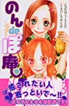 のんdeぽ庵(4) (KC KISS)