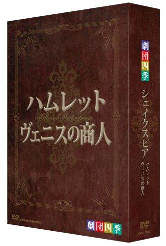 劇団四季 シェイクスピア DVD-BOX