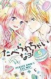 たべられちゃいなヨ! 分冊版(5) (別冊フレンドコミックス)
