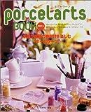 ポーセラーツブック〈PART‐1〉家庭で磁器の絵付けを楽しむ [大型本] / 日本ヴォーグ社 (刊)