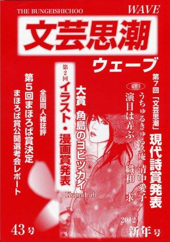 文芸思潮43号