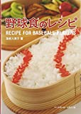 野球食のレシピ―RECIPE FOR BASEBALL PLAYERS