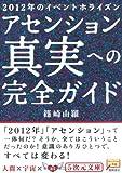 アセンション真実への完全ガイド (5次元文庫)
