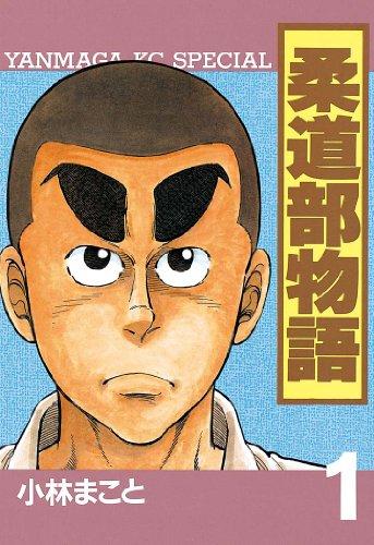 柔道部物語(1): 1 (ヤンマガKCスペシャル (62))