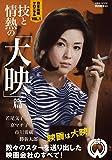 映画秘宝EX日本映画クロニクルvol.1技と情熱の「大映」篇 (洋泉社MOOK)