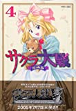 サクラ大戦 4 漫画版 (4) (マガジンZコミックス)