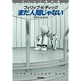 まだ人間じゃない (ハヤカワ文庫 SF テ 1-19 ディック傑作集)