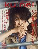 ku:nel(クウネル) 2016年 11 月号 [もっとお買い物しませんか?]