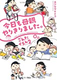 今日も母親やりきりました。ごんたイズム / カツヤマ ケイコ のシリーズ情報を見る
