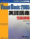Microsoft Visual Basic 2005実践講座—ステップバイステップで学ぶプログラミング!〈Vol.1〉基礎編 (マイクロソフト公式解説書)
