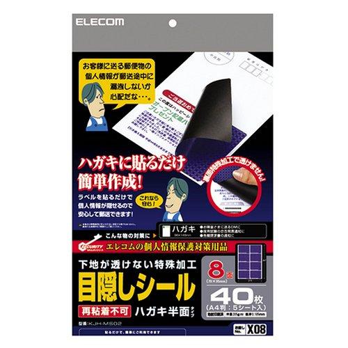 ELECOM 目隠しシ-ル (40枚入り:5シ-ト×8面) KJH-MS02