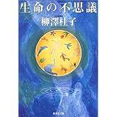 生命(いのち)の不思議 (集英社文庫)