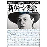新ウィーン楽派 (作曲家別名曲解説ライブラリー 16)