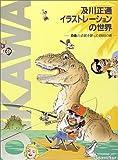 及川正通イラストレーションの世界―ぴあの表紙を飾った1000の顔