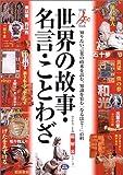 世界の故事・名言・ことわざ・総解説 (Multi book―〈わかる・よむ〉総解説シリーズ)