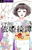 依姫綺譚(3) (フラワーコミックスα)