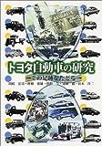 トヨタ自動車の研究―その足跡をたどる