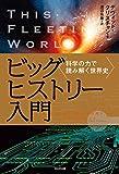 「ビッグヒストリー入門-科学の力で読み解く世界史-」販売ページヘ
