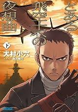 犬村小六・スピンオフ「とある飛空士への夜想曲」下巻が発売