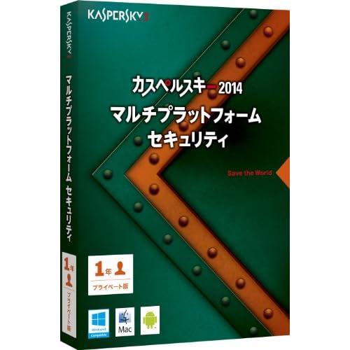 カスペルスキー 2014 マルチプラットフォーム セキュリティ 1年プライベート版(旧版)