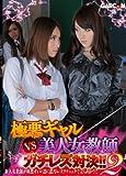 極悪ギャルVS美人女教師ガチレズ対決!!2 [DVD][アダルト]