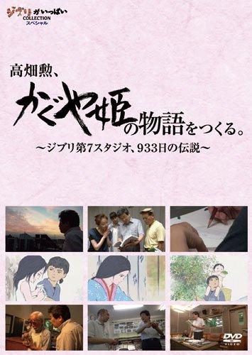 高畑勲、『かぐや姫の物語』をつくる。~ジブリ第7スタジオ、933日の伝説~[DVD]