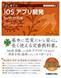TECHNICAL MASTER はじめてのiOSアプリ開発 Swift対応版 (TECHNICAL MASTER 83)