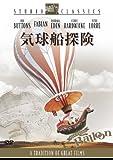 気球船探険 [DVD]
