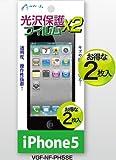 【iPhone5対応】液晶画面保護フィルム 光沢保護フィルムVGF-NF-PH5SE 2枚入り