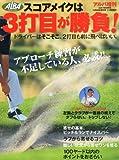 アルバトロス・ビュー増刊 スコアメイクは3打目が勝負! 2011年 11/20号 [雑誌]