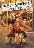 茶子と三人の男子たち: S力人情商店街1