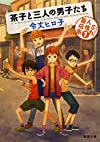 茶子と三人の男子たち: S力人情商店街1 (新潮文庫)