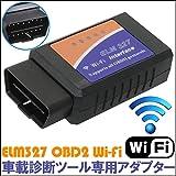 iimono117 OBD2コードスキャナ ELM327 Wi-Fi対応 車専用診断ツール