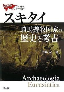 スキタイ騎馬遊牧国家の歴史と考古 (ユーラシア考古学選書)