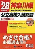 神奈川県公立高校入試問題 平成28年度受験