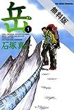 岳(1) 【期間限定 無料お試し版】 (ビッグコミックス)